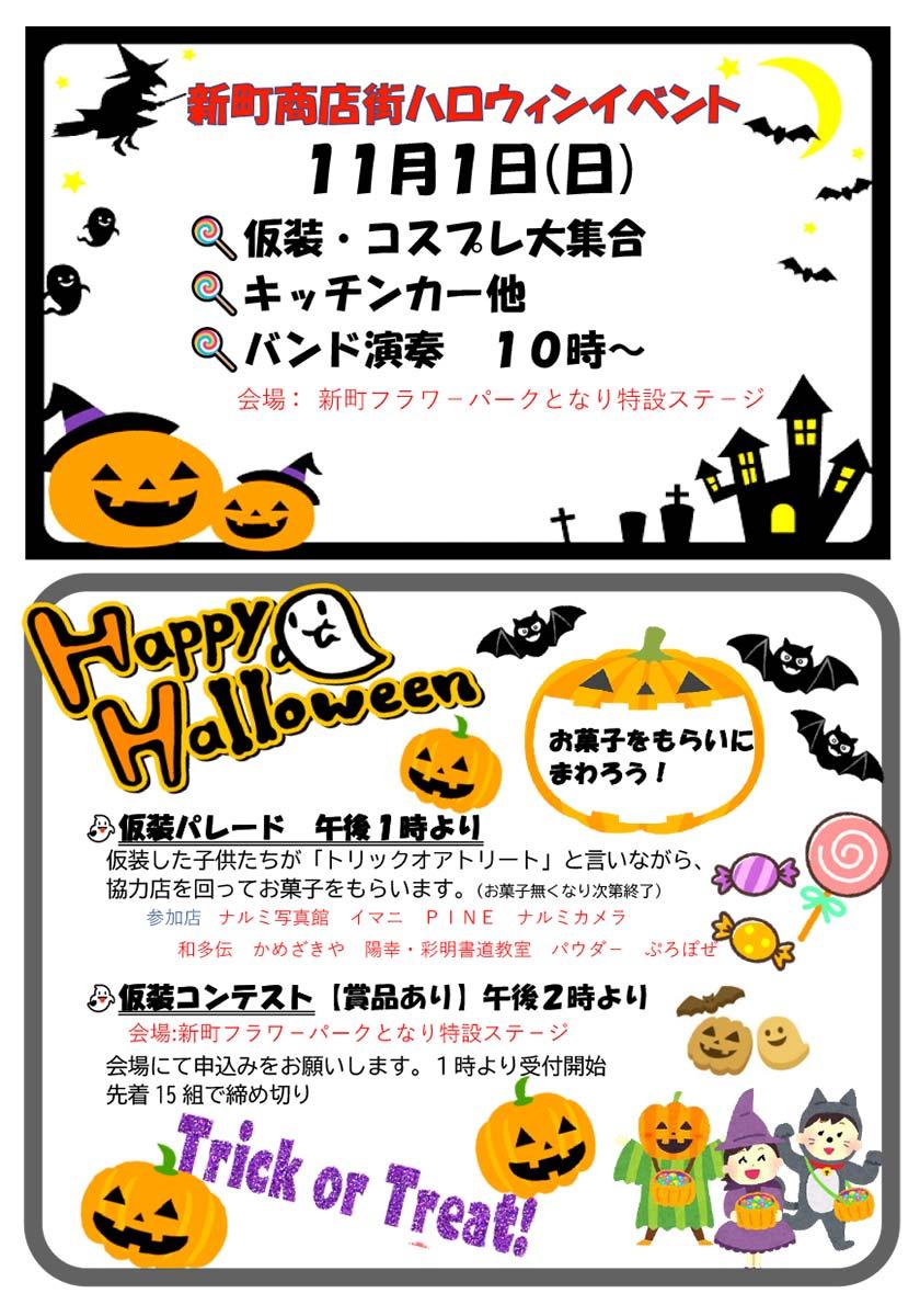 ハロウィンイベント in 新町商店街(11/1)