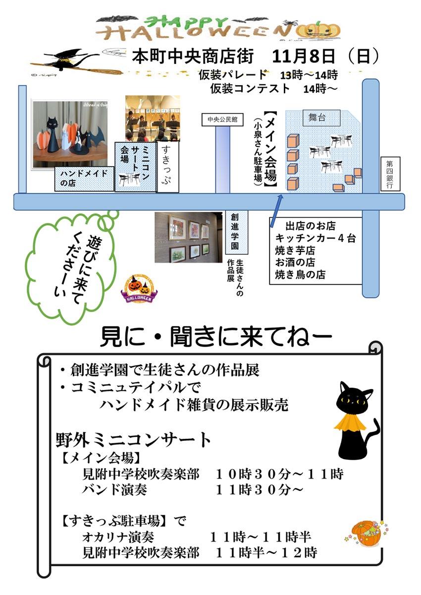 ハロウィンイベント in 本町中央商店街(11/8)