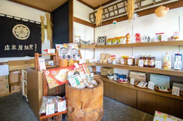 黒坂屋米店 本町店