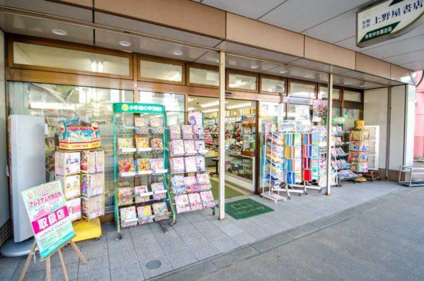 上野屋書店