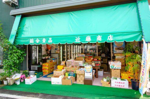 総合食品 近藤商店